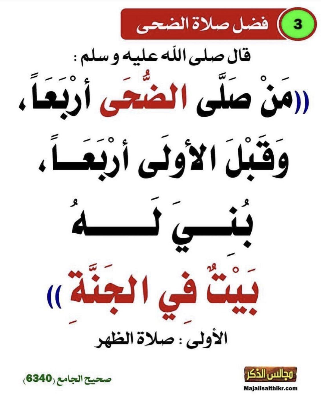 صلاة الضحى Islam Facts Islamic Quotes Words Quotes