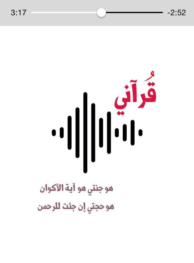 اللهم اجعل القرآن الكريم ربيع قلوبنا ونور صدورنا وجلاء أحزاننا وهمومنا Calligraphy Arabic Calligraphy Arabic