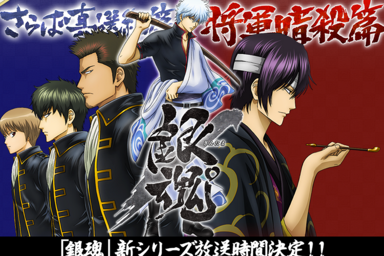Gintama 2017 Teases Big Climax, Gets PV & Official January