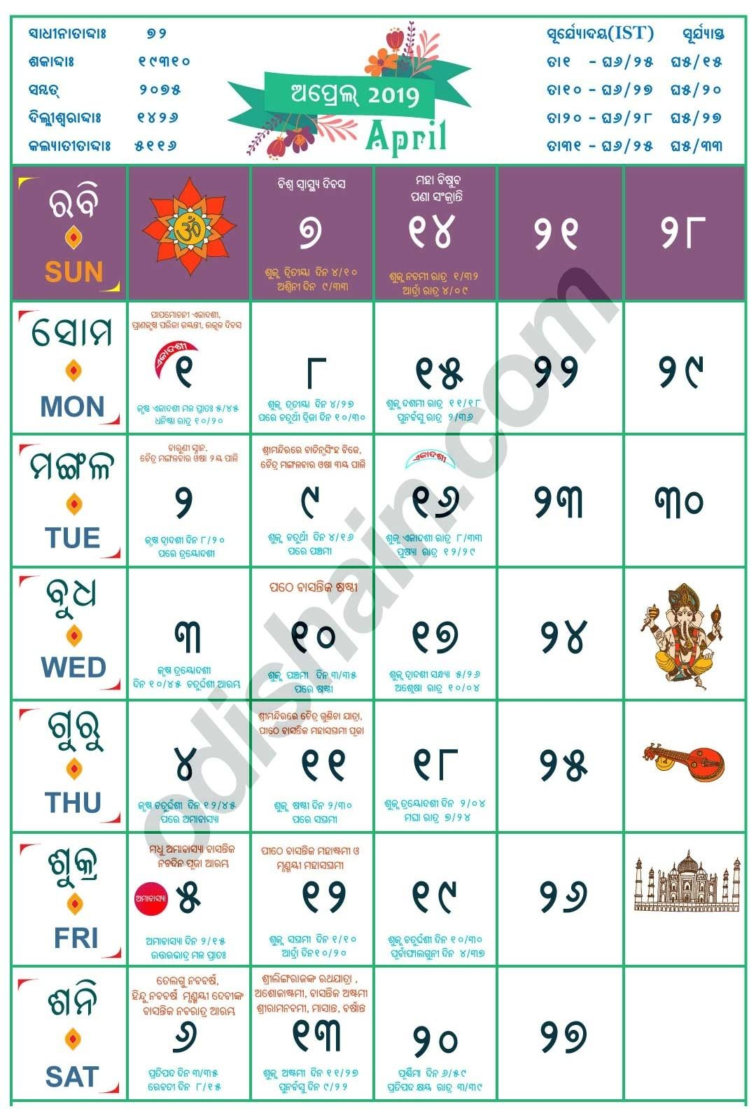 Odia Calendar 2019 April Odishain Get Calendar April Map