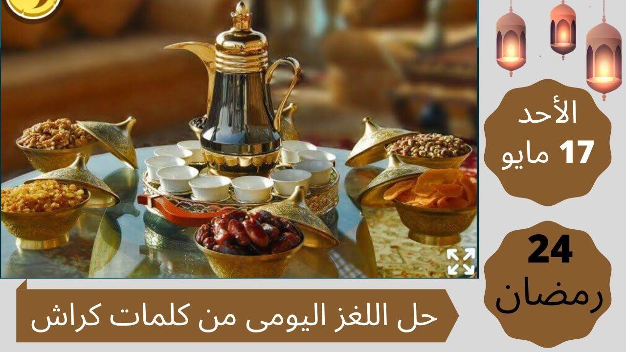 حل اللغز اليوم 17 مايو 2020 الاحد 24 رمضان كلمات كراش جزيرة رمضان Place Card Holders Place Cards Card Holder