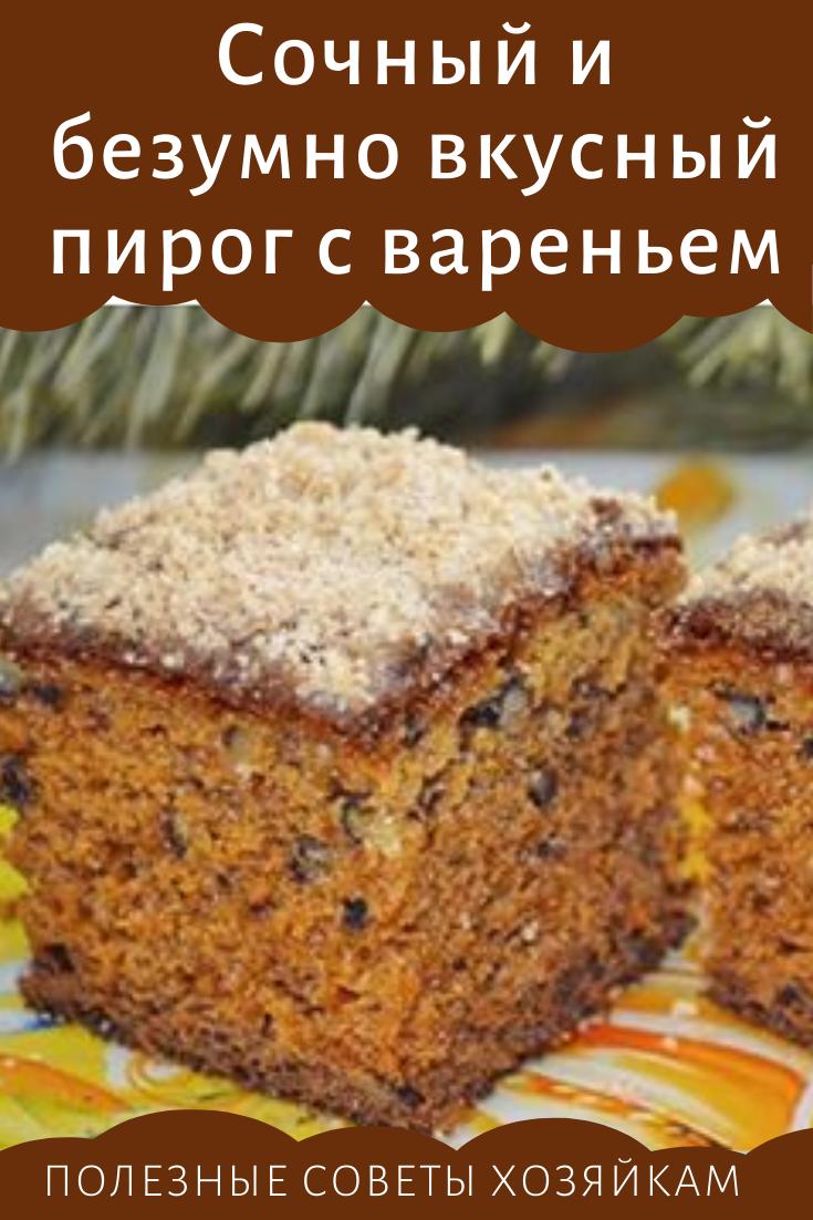 Сочный и безумно вкусный пирог с вареньем