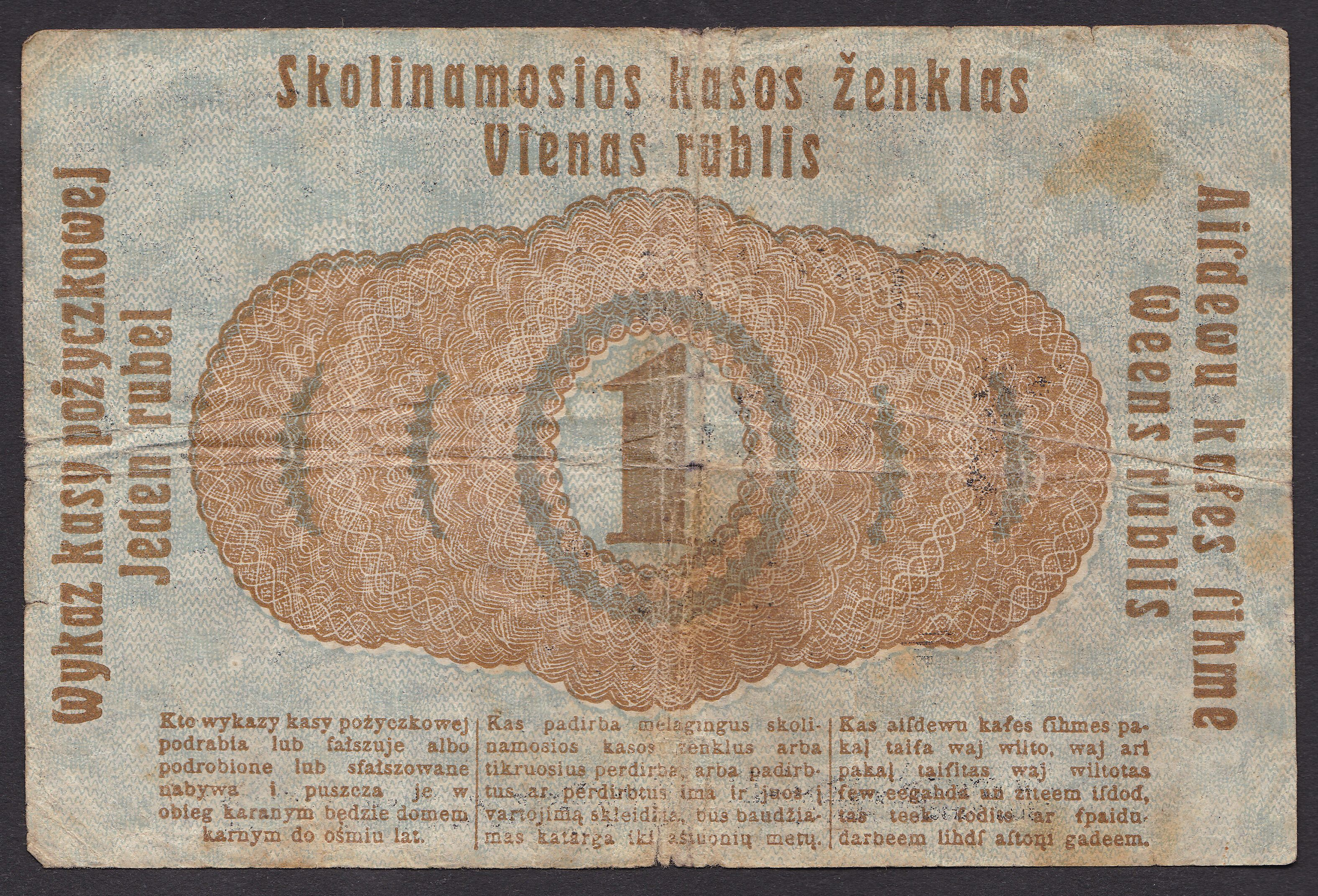 1916 German Armed Forces Ein Rubel Emergency Money Bank Note