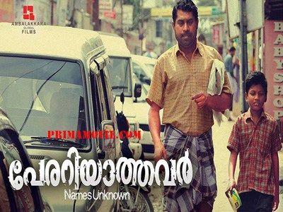 Ithu Pathiramanal Malayalam Movie Downloadgolkes