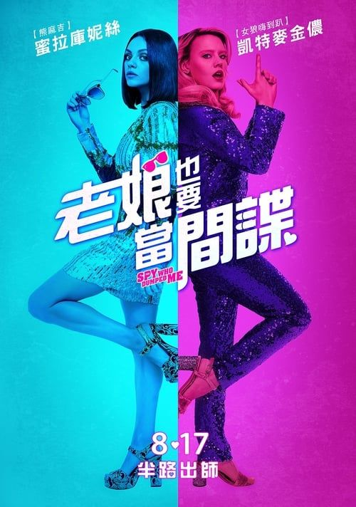 Download Film The Spy Who Dumped Me 2018