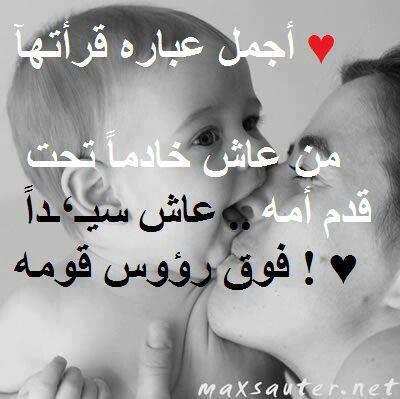 Pin Von Sou Boubou Auf امي Arabische Zitate Zitate