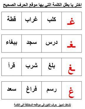 مواقع حرف الغين - Interactive worksheet