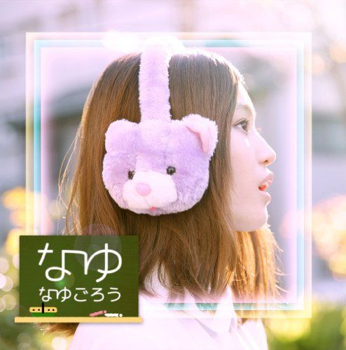 なゆごろう-なゆ (MP3/2014.02.26/47MB) - http://adf.ly/rGIiT