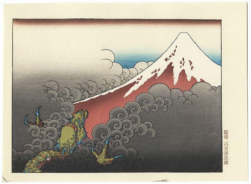 Hokusai (1760 - 1849) Japanese Woodblock Reprint  Fuji and Ascending Dragon 100 Views of Mt. Fuji (Fugaku Hyakkei)