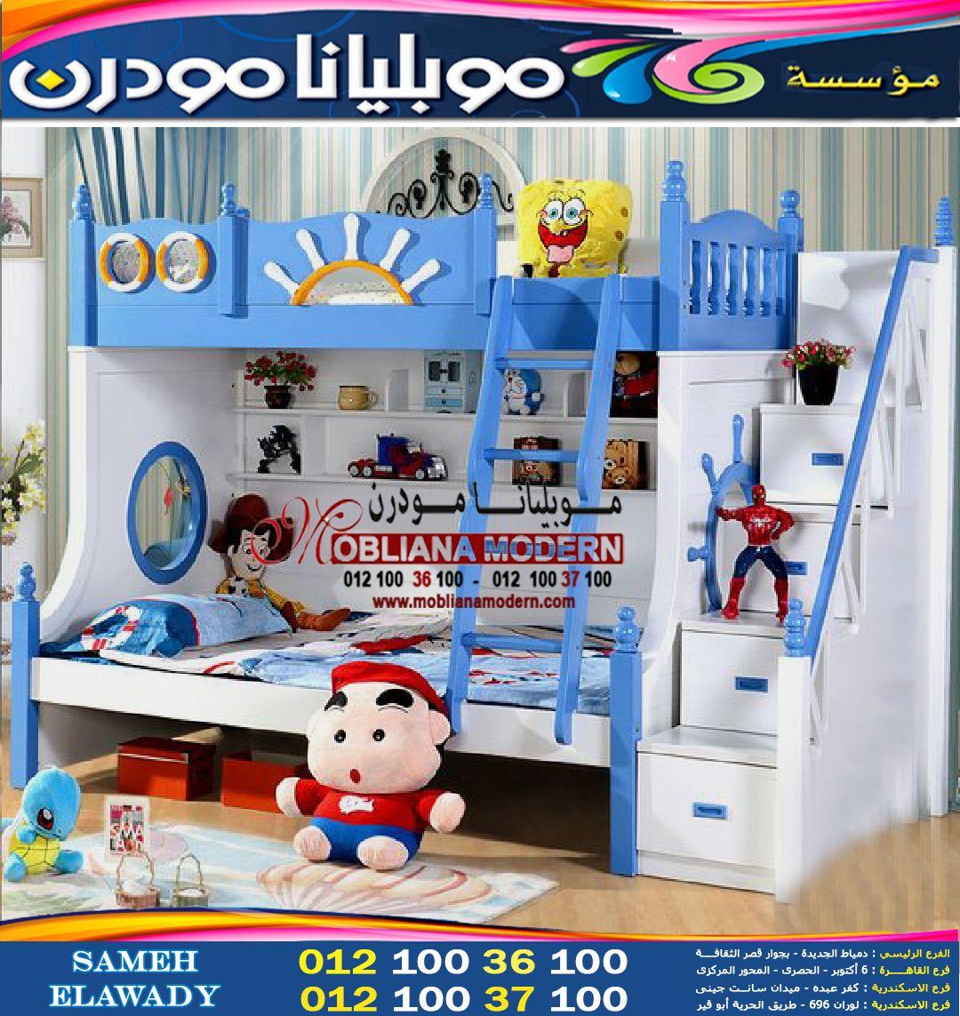 موبليانا في الاسكندرية مول موبليانا غرف اطفال 2024 Modern Kids Room Kids Bedroom Sets Bunk Beds With Storage