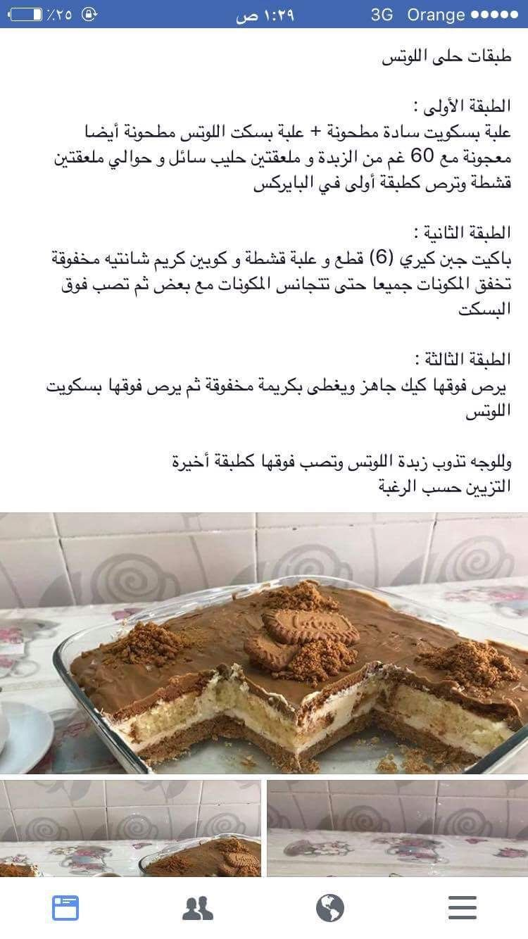 Pin By Hjo Albyati On وصفات Cooking Recipes Food And Drink Food