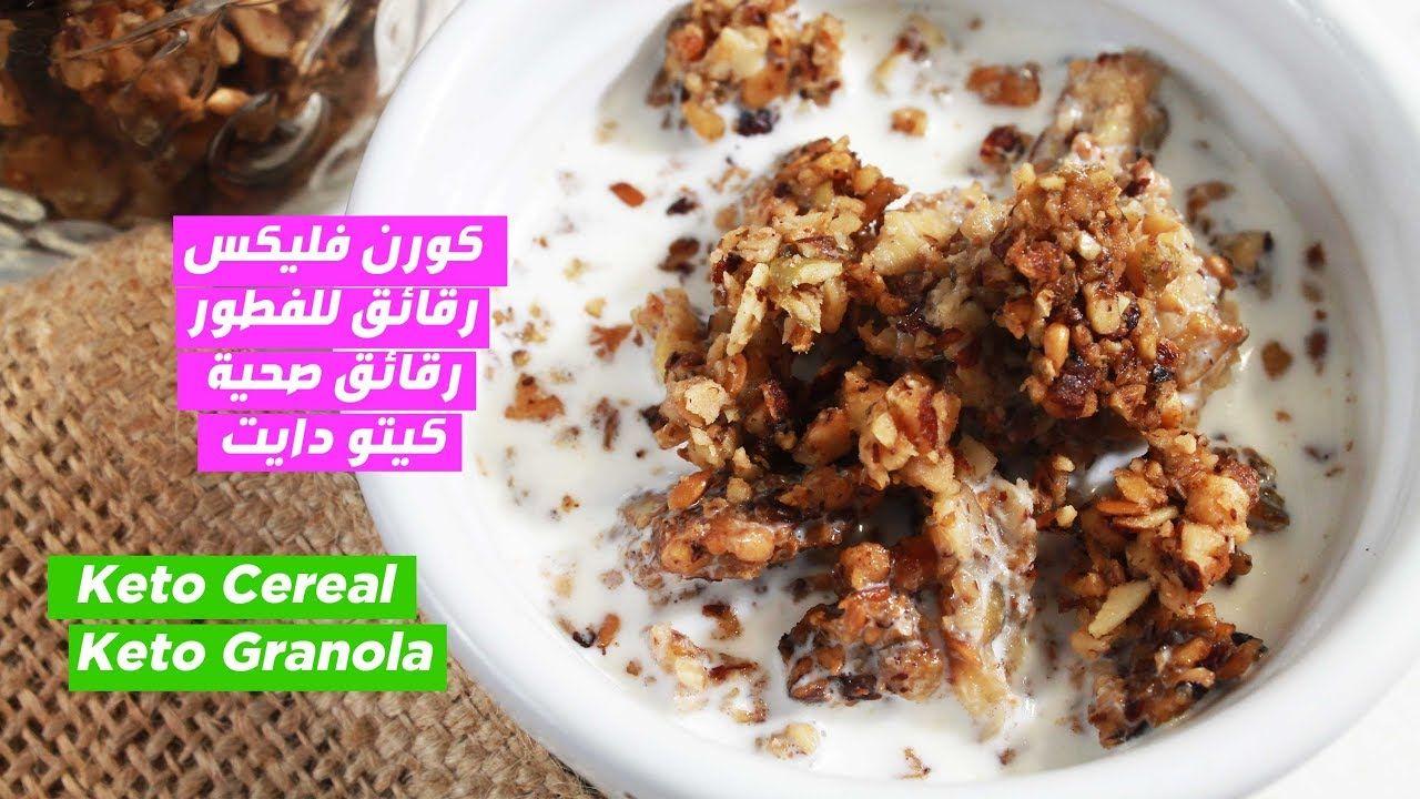 Keto Cereal Keto Granola كيتو كورن فليكس جرانولا كيتو دايت كيتو Keto Cereal Keto Granola Granola