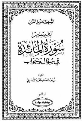 تفسير سورة المائدة مصطفى العدوي Pdf Arabic Calligraphy