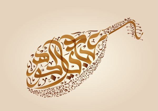 Pin By Nasrin Ghandour On صور تحكي بصمت Geometric Design Art Islamic Calligraphy Painting Copic Marker Drawings