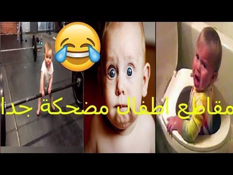 فيديو مضحك مقاطع اطفال مضحكة 2020 مقاطع اطفال مضحكة جدا Youtube Comedy Publishing Playlist