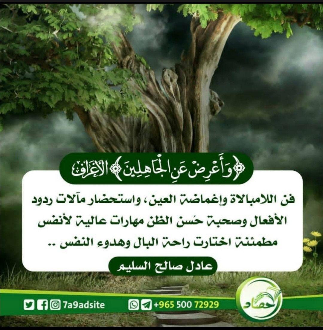 Pin By Eng Ahd Mando On Islam Positive Life Life Words