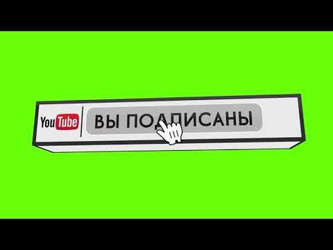 Кнопка подписатся на зеленом фоне - YouTube