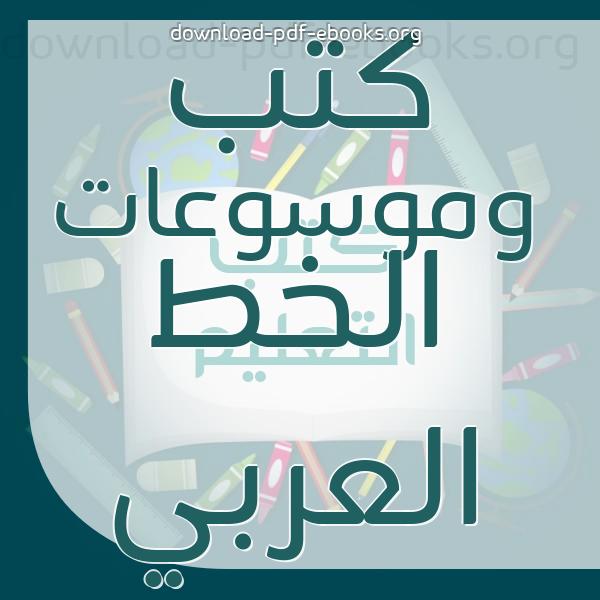 كتب وموسوعات الخط العربي مكتبة تحميل مجاني 2019 Pdf هو فن وتصميم الكتابة مختلف اللغات التي تستعمل الحروف ا Library Books The North Face Logo Retail Logos