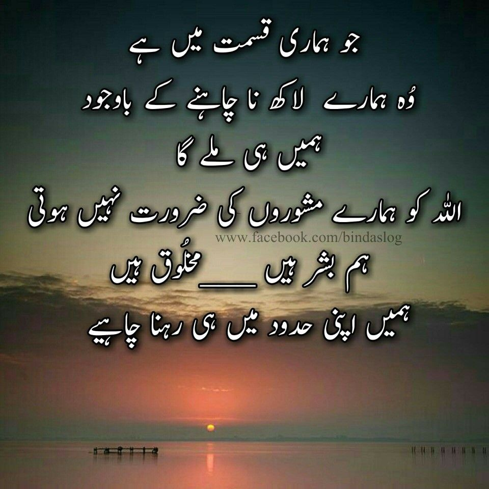 Inspirational Quotes On Love In Urdu Iyu Love Is Mater