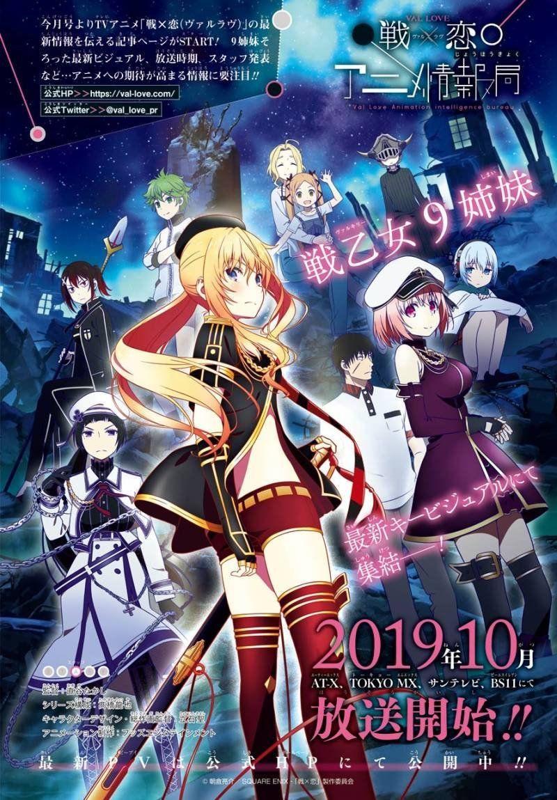 Val x Love va être adapté en anime Anime mangas, Soleil