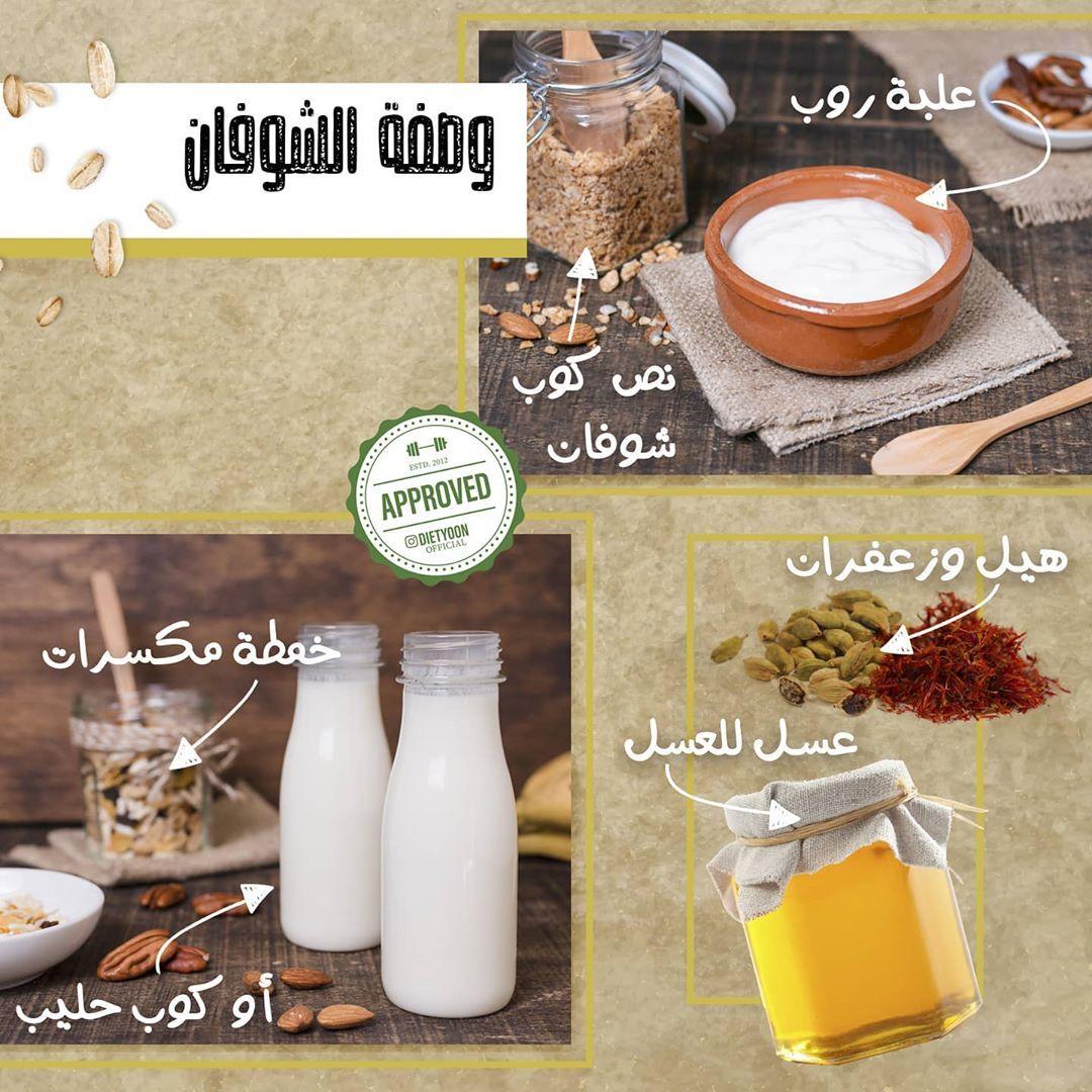 دايتيون Adel Rajab S Instagram Photo مساء الخيرات والمسرات أمس نزلت فوائد الشوفان واليوم طريقة الطبخ شوفان بالحليب مع نكهة Food Healthy Recipes Healthy