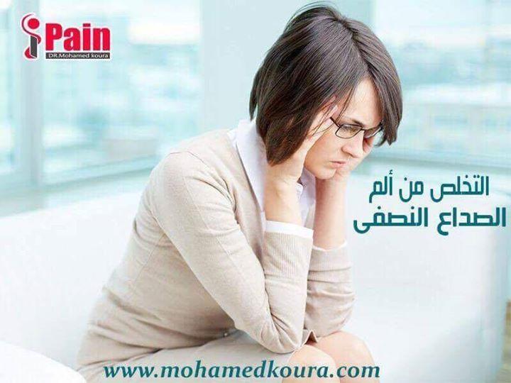 الصداع النصفي الصداع النصفي أو الشقيقة هو أحد أنواع الصداع ويأتي على شكل نوبات متكررة عادة ما يكون متوسط Migraine Headaches Migraine How To Relieve Migraines
