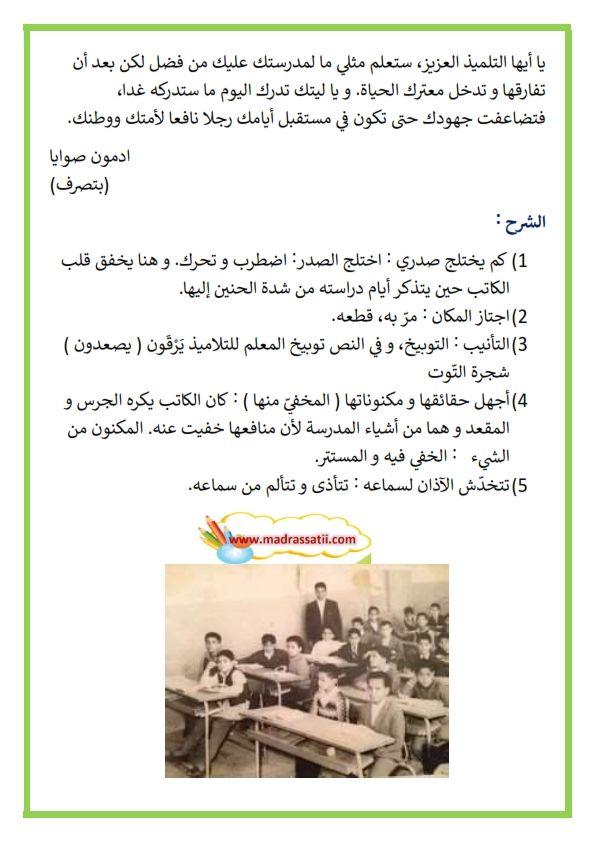 نص م د ر س ت ـي الأ ول ى ذكريات وحنين لأي ام المدرسة Madrassatii Com Education Memes Event