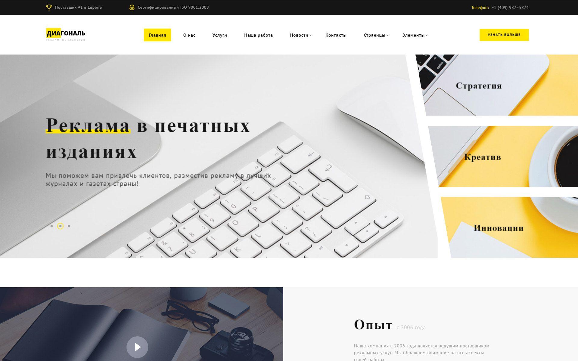Diagonal - Advertising Agency Multipage HTML Ru Website