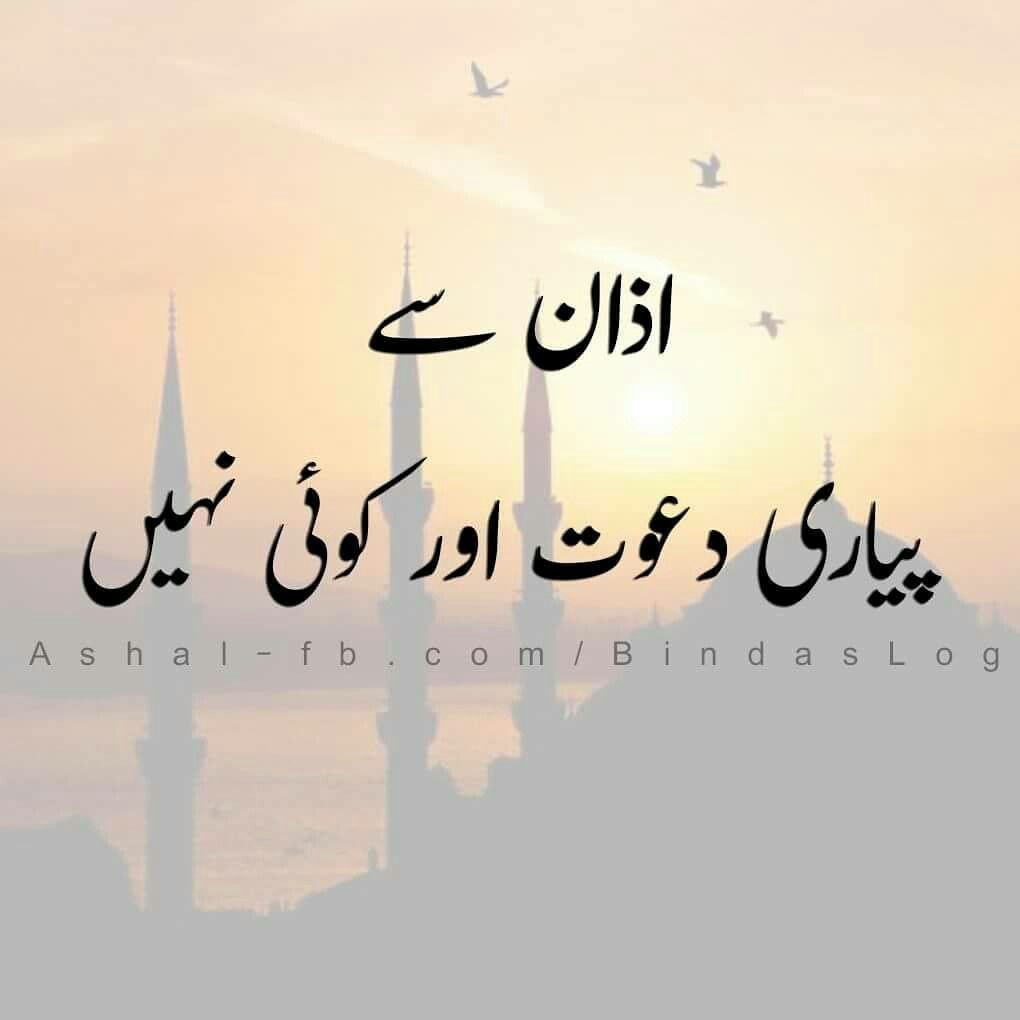 Islamic Quotes About Life Pinbinat E Hawa On اردو میری پہچان  Pinterest  Islamic
