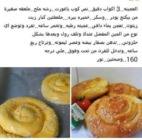 خبز حلزونيه Arabic Sweets Arabic Food Food