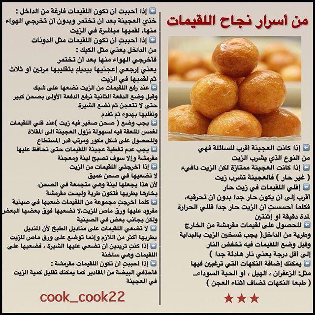 اللقيمات لقيمات العوامة Cooking Recipes Desserts Food Receipes Yummy Food Dessert