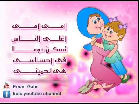 نشيد أمى للصف الاول الابتدائى لغة عربية Kids Songs Kids Youtube Channel Teach Arabic