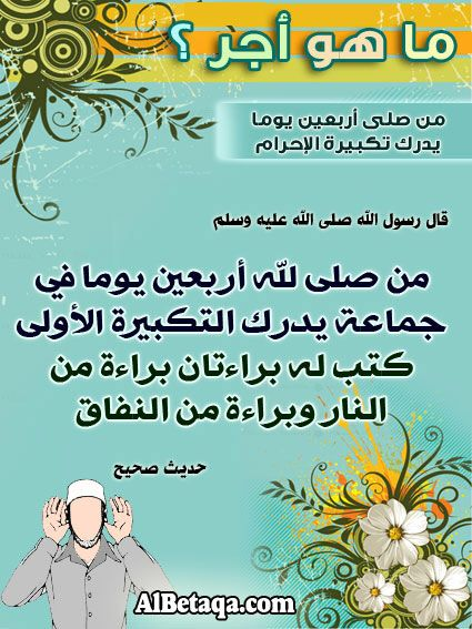 ماهو أجر What Is Islam Ahadeeth Hadith