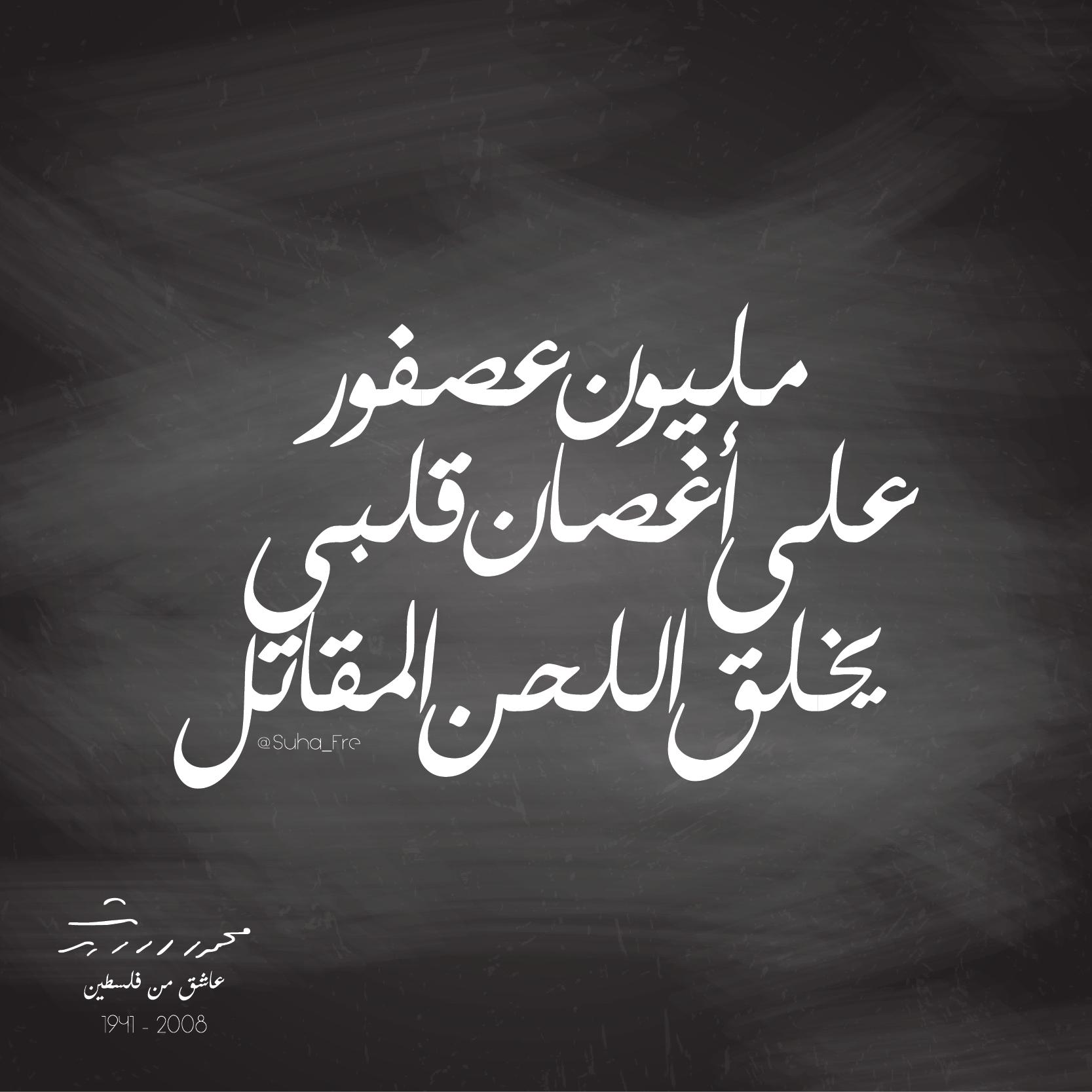 ديوان عاشق من فلسطين محمود درويش Arabic Calligraphy