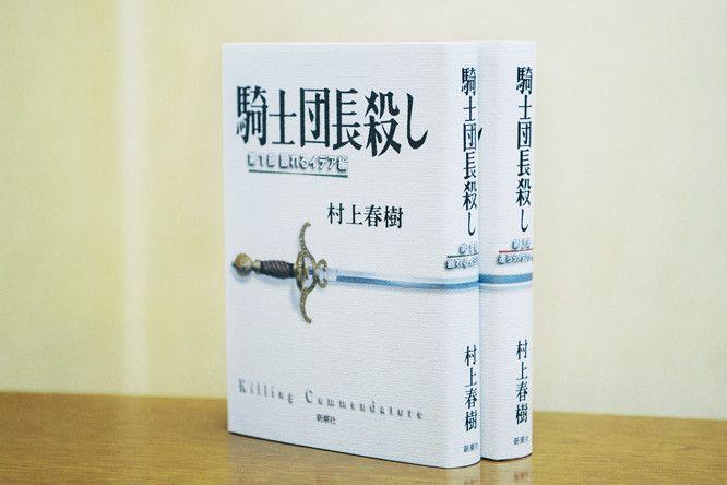 村上春樹『騎士団長殺し』の装幀が生まれるまで。   Book design ...