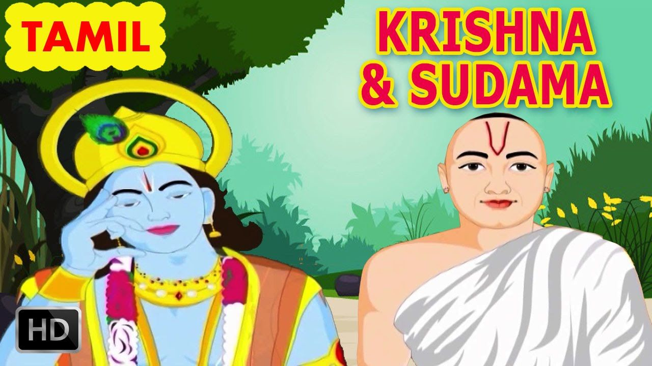 krishna #tamil #shortstory - Lord Krishna Stories for