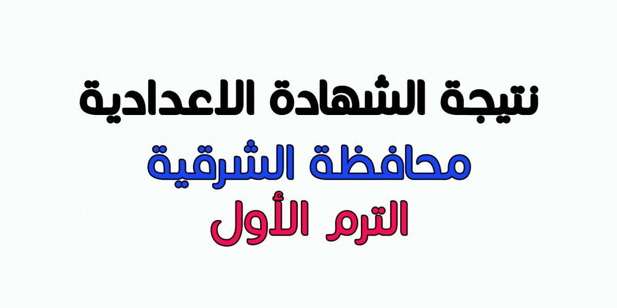 استعلم الآن بالاسم ورقم الجلوس روابط نتيجة الشهادة الإعدادية محافظة الشرقية 2019 اعرف درجاتك كاملة Tech Company Logos Company Logo Tech Companies