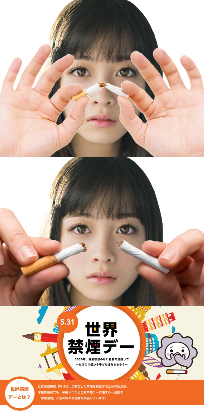 タバコ 橋本かんな