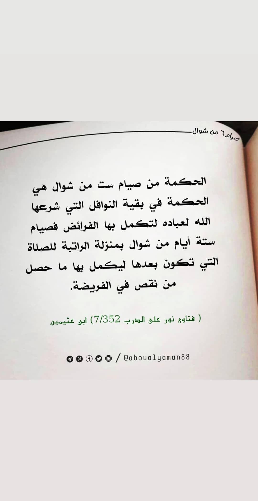صيام ست من شوال Quotes Cards Against Humanity Ramadan