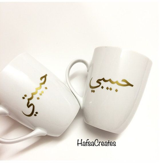 Muslim Wedding Gift: Habibi And Habibti Mug Set, Bride And Groom Gift Set