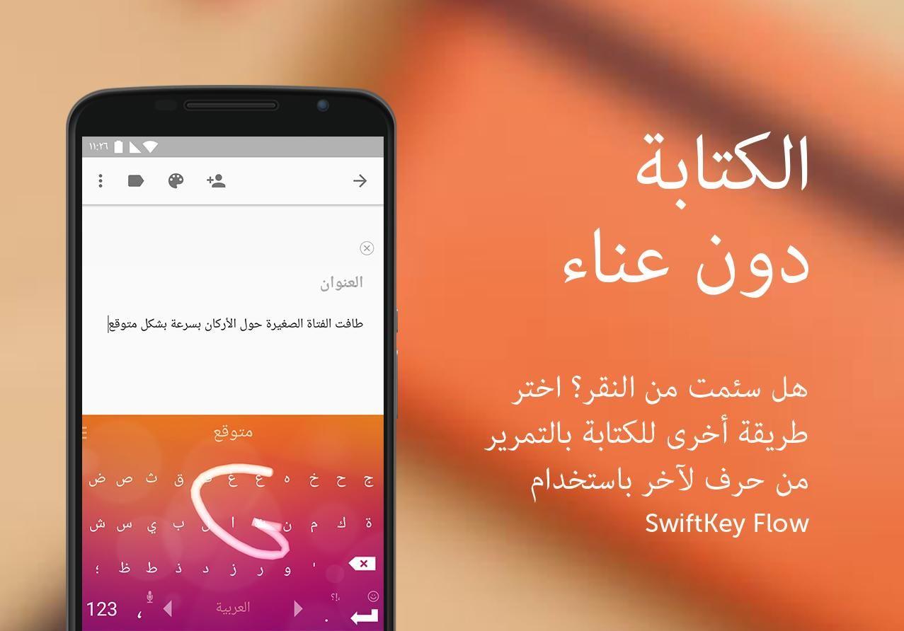 تحميل كيبورد مزخرف Swiftkey للاندرويد برامج موقعك Samsung Galaxy Phone Galaxy Phone Galaxy
