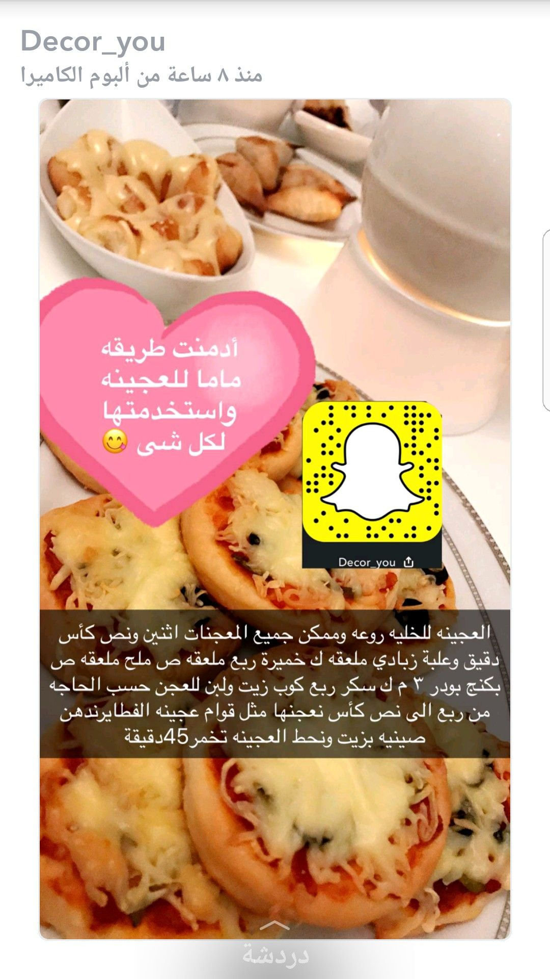 Pin By Sakina Adel On طبخ Recipes Save Food Cooking