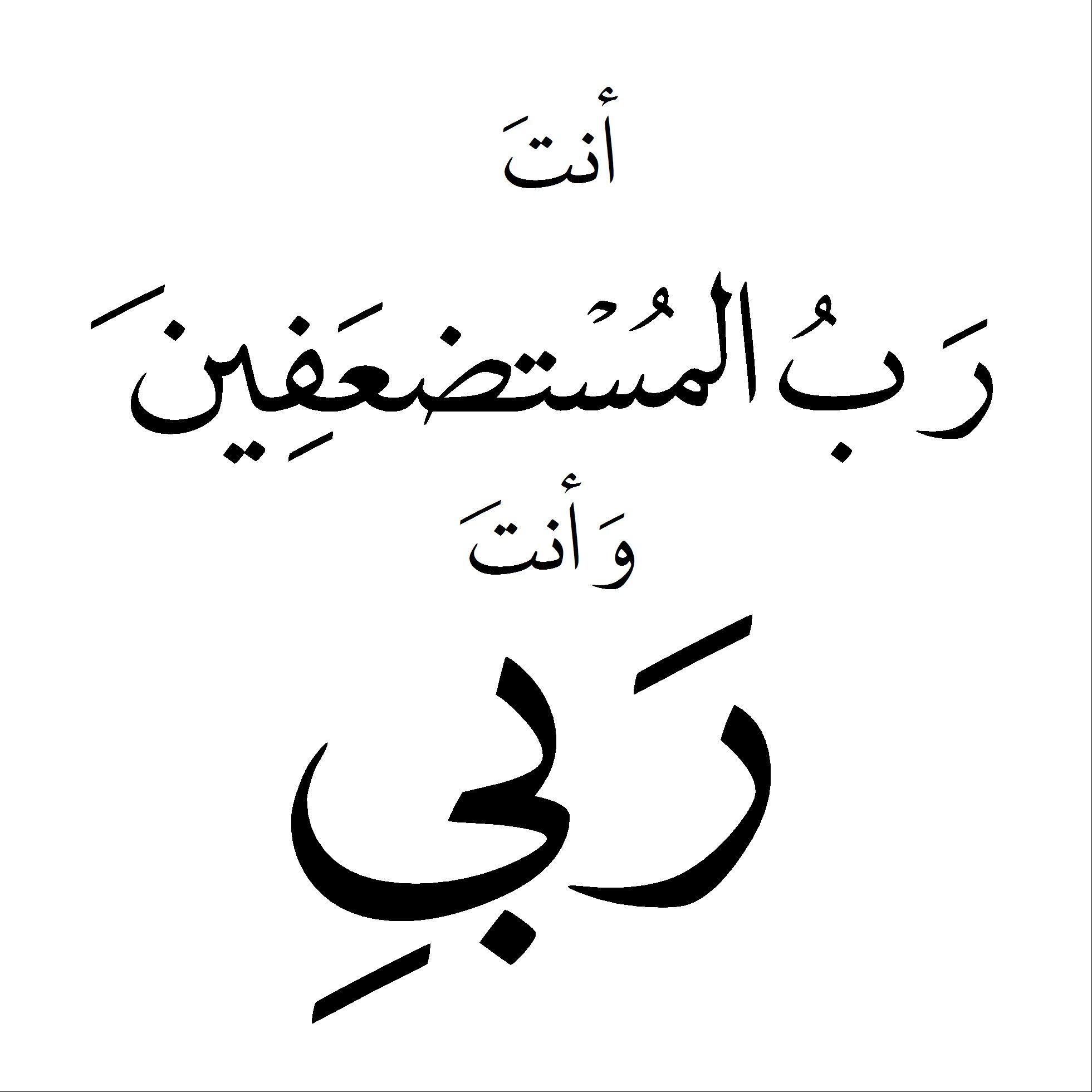 Pinterest Com Christiancross دعاء الرسول انت رب المستضعفين و انت ربى Islamic Inspirational Quotes Islamic Quotes Words