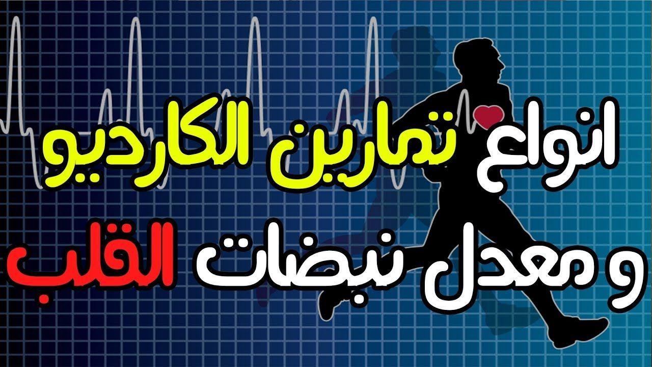 انواع تمارين الكارديو و أنواع الرياضه ومعدل نبضات القلب Nosteroids Tech Company Logos Company Logo Amazon Logo