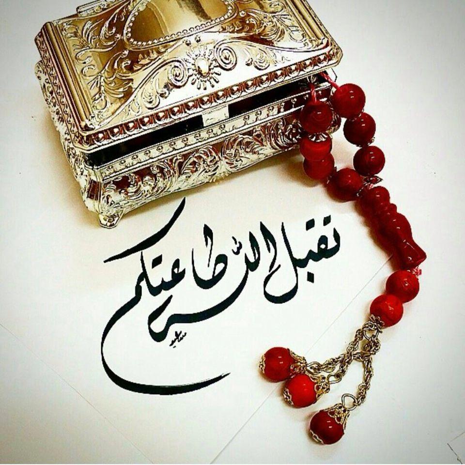 تقبل الله طاعتكم Islamic Calligraphy Painting Eid Greetings Islamic Art Calligraphy