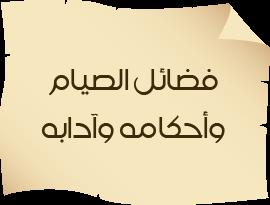 فضائل الصيام وأحكامه وآدابه Home Decor Decals Books Home Decor