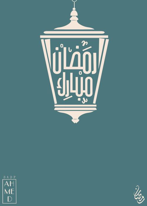 Design Ramadan Ramadan Kareem Ramadan Mubarak Typography Arabic Islamic تصميم رمضان رمضان كريم رم Ramadan Lantern Ramadan Ramadan Greetings