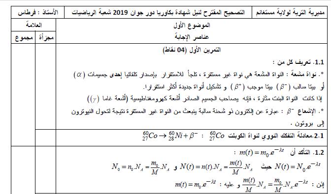 تصحيح موضوع الفيزياء بكالوريا 2019 شعبة رياضيات تقني رياضي Http Www Seyf Educ Com 2019 06 Solution Phy Bac 2019 Mtm Html Math Solutions Math Equations