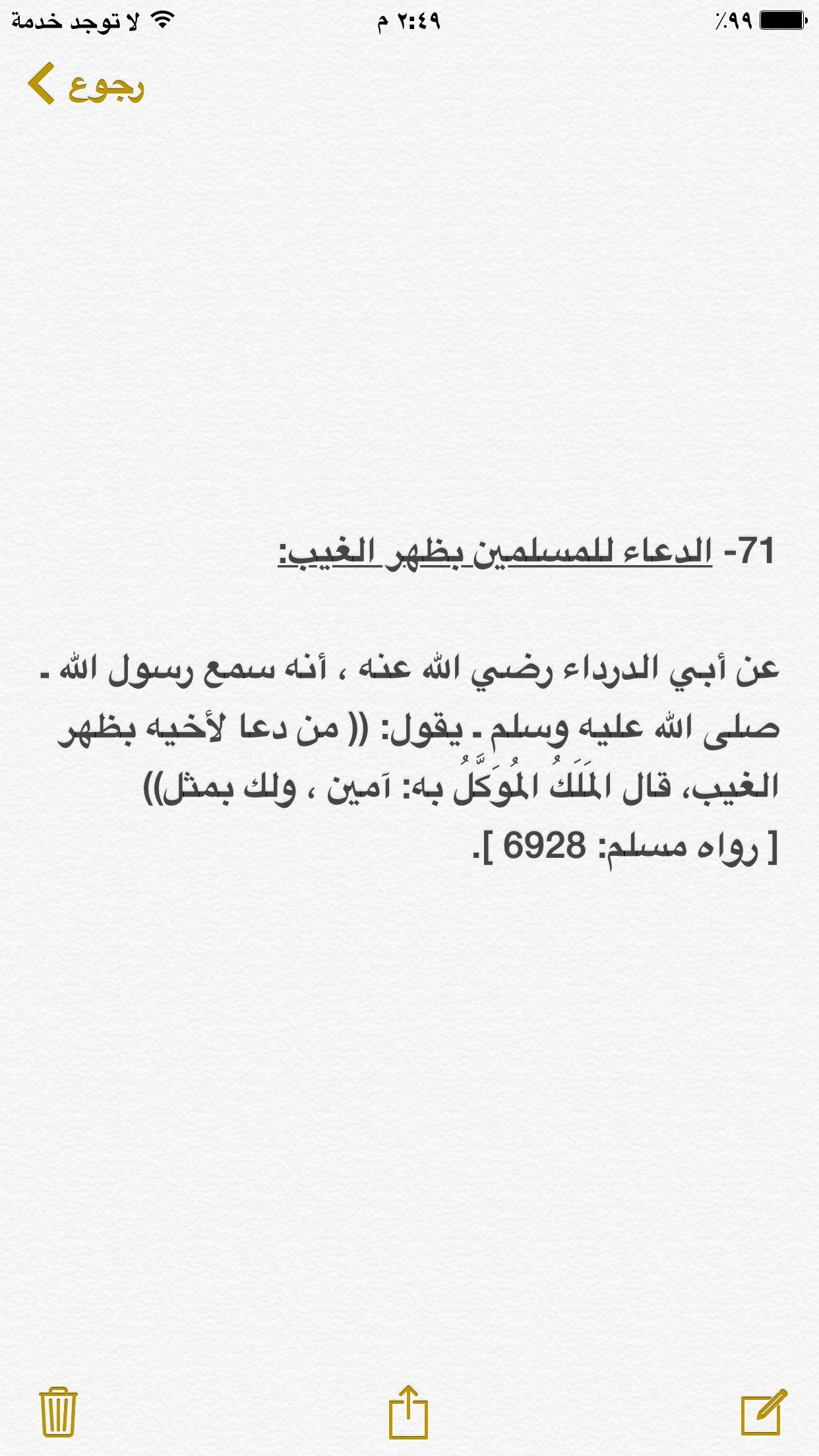 الدعاء للمسلمين بظهر الغيب Quotes Math Jouy