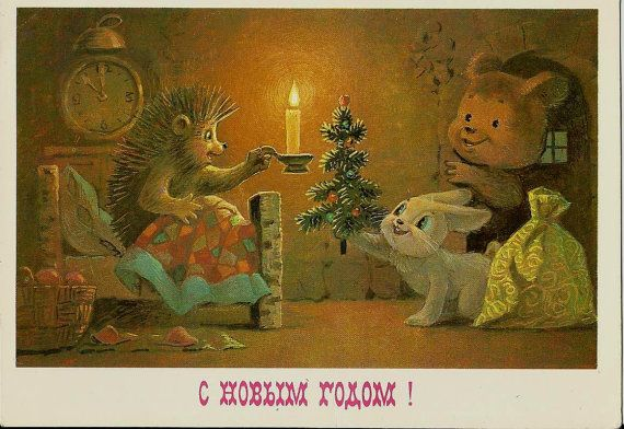 Rabbit and bear with gifts for hedgehog vintage russian post card rabbit and bear with gifts for hedgehog vintage russian post card new year m4hsunfo Image collections